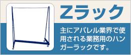 Zラック(業務用ハンガーラック)