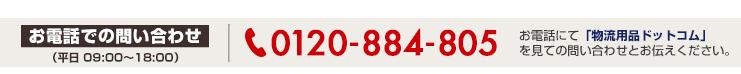 電話で問い合わせTEL 03-5285-3333 物流用品.comを見ての問合せ