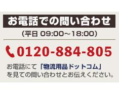 お電話でお問合せ TEL 03-5285-3333 物流用品.comを見たとお伝えください
