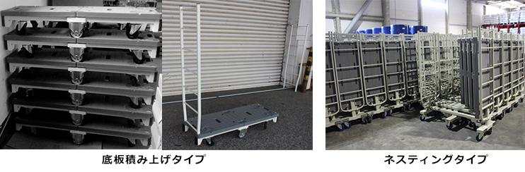 6輪台車のネスティングタプと底板積み上げタイプ