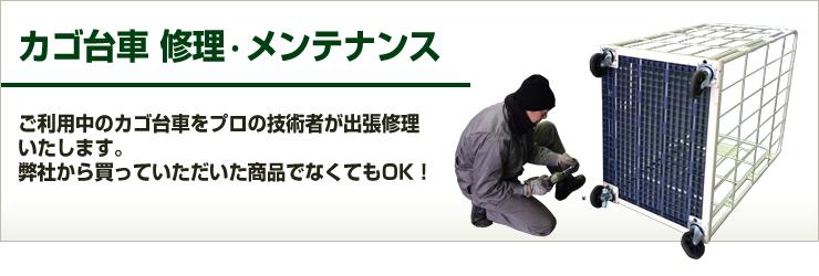カゴ台車 修理・メンテナンス