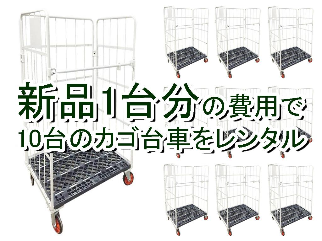 倉庫物流用品をレンタル(カゴ台車・パレット・ネスティング・6輪台車・Zラック・ドーリー台車)してコストダウンする方法
